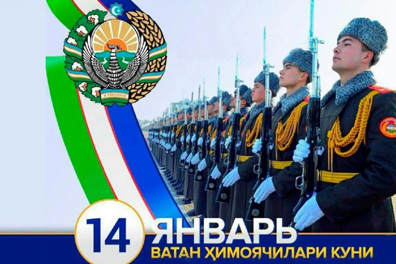 14-yanvar Vatan himoyachilari kuniga tabriknoma